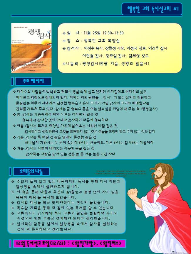 수정_독서선교회#1.2012.11.25.jpg