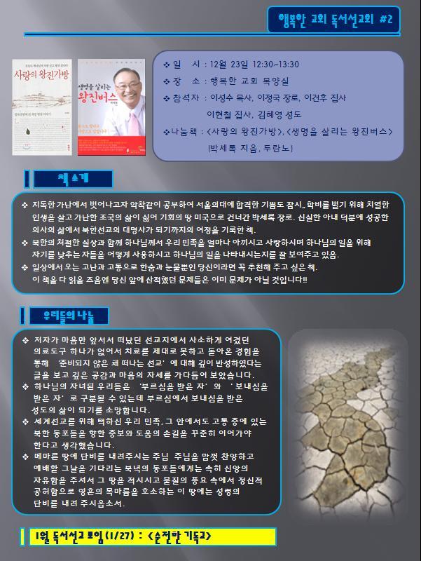 독서선교회#2.2012.12.23.JPG