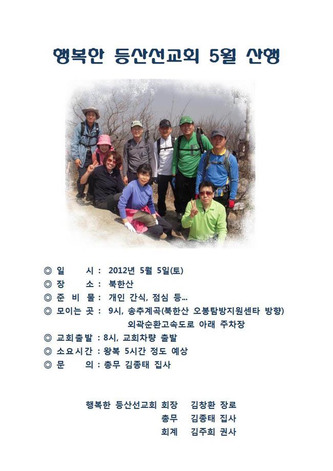 2012년 등산선교회 5월산행001.jpg